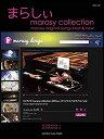 楽譜 まらしぃ/marasy collection 〜marasy original songs best & new〜 <初版数量限定>(ピアノ・ソロ/上級)