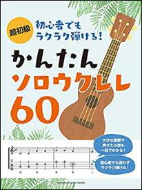 楽譜 超初級 初心者でもラクラク弾ける!かんたんソロウクレレ60