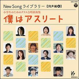 CD New Song ライブラリー(同声編 4)/僕はアスリート(GES-15507/小学生のためのクラス合唱新曲集)
