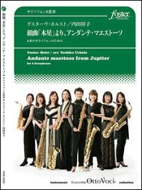 楽譜 ホルスト/組曲「木星」より、アンダンテ・マエストーソ: Andante maestoso from Jupiter(サクソフォン8重奏)