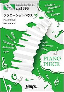 楽譜 ラジエーションハウス/服部隆之(ピアノ・ピース 1595)