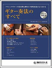楽譜 ギター奏法のすべて(各奏法実演DVD付き)(GG631/クラシックギターの基本的な弾き方・特殊奏法がよく分かる)