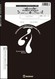 楽譜 OR38 PUEBLO MAGICO〜魔法の村〜(Gr.3)(ユーフォ・チューバ4重奏)(オリジナルシリーズ/編成:Euph×2/Tuba×2)