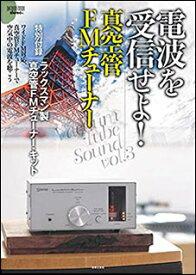 Stereo編 電波を受信せよ!真空管FMチューナー(特別付録:ラックスマン製真空管FMチューナー・キット)(962950/ONTOMO MOOK)