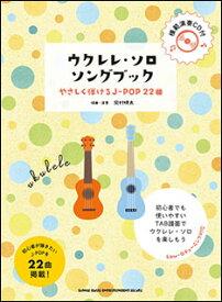 楽譜 ウクレレ・ソロ・ソングブック—やさしく弾けるJ-POP22曲—(模範演奏CD付)