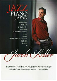 楽譜 JAZZ PIANO JAPAN 楽譜集/日本の名曲をジャズピアノアレンジで(ピアノ・ソロ/上級/ジェイコブ・コーラー)