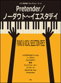 楽譜 Pretender/ノーダウト〜イエスタデイ(ピアノ・弾き語りセレクション・ピース/P-112)