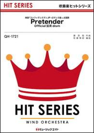 楽譜 QH 1721 Pretender/Official髭男dism(吹奏楽ヒット曲)