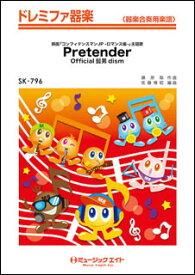 楽譜 SK 796 Pretender/Official髭男dism(ドレミファ器楽)