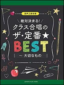 楽譜 クラス合唱のザ・定番☆ベスト〜大切なもの〜(混声三部合唱/絶対決まる!/中級)
