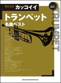 楽譜 吹けたらカッコイイトランペット名曲ベスト(カラオケCD2枚付)