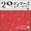 CD 20人のコンクールレパートリー Vol.5「風姿花伝」(演奏:土気シビックウインドオーケストラ)