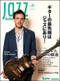 Jazz Guitar Magazine Vol.3(リットーミュージック・ムック)