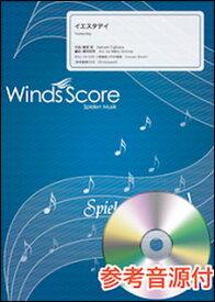 楽譜 WSJ-19-035 イエスタデイ/Official髭男dism(参考音源CD付)(吹奏楽J-POP/難易度:3/演奏時間:3分20秒)