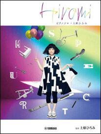 楽譜 上原ひろみ/Spectrum(ピアノ・ソロ/オフィシャル)