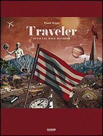 楽譜 Official髭男dism/Traveler(オフィシャル・スコア)