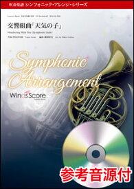 楽譜 WSL-19-030 交響組曲「天気の子」〔シンフォニック・アレンジ・シリーズ〕/RADWIMPS(参考音源CD付)