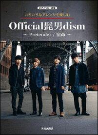 楽譜 いろいろなアレンジを楽しむ/Official髭男dism(Pretender /宿命)(ピアノ・ソロ/連弾)