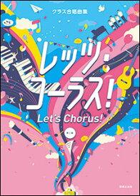 楽譜 レッツ・コーラス! Let's Chorus![第二版](577790/クラス合唱曲集)