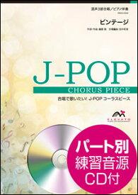 楽譜 EMG3-0240 J-POPコーラスピース(混声3部)/ビンテージ(Official髭男dism)(参考音源CD付)