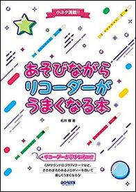 楽譜 あそびながらリコーダーがうまくなる本(小ネタ満載!!)