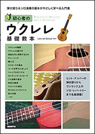 楽譜 初心者のウクレレ基礎教本(弾き語り&ソロ演奏の基本がやさしく学べる入門書)