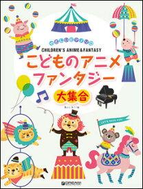 楽譜 こどものアニメ・ファンタジー大集合(やさしいピアノ・ソロ)