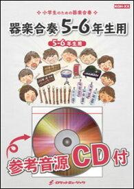 楽譜 KGH 361 Pretender/Official髭男dism(映画『コンフィデンスマンJP』主題歌)【5-6年生用】(参考音源CD付)(器楽合奏シリーズ/ドレミ音名入りパート譜付)