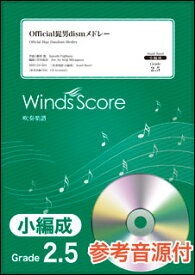 楽譜 SBD-20-001 Official髭男dismメドレー(参考音源CD付)(吹奏楽譜(小編成)/難易度:2.5/演奏時間:3分20秒)