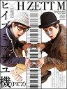 Keyboard Magazine Artist Book/ヒイズミマサユ機(PE'Z)× H ZETT M(DVD付)(改訂版)(リットーミュージック・ム…