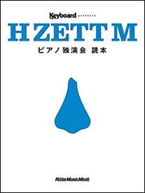 H ZETT M ピアノ独演会 読本(リットーミュージック・ムック)【2月6日発売予定】