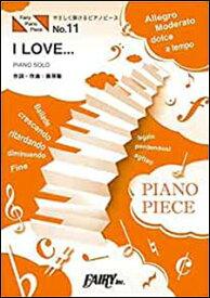 楽譜 I LOVE... 原調初級版/ハ長調版/Official髭男dism(PPE11/やさしく弾けるピアノピース(バイエル終了程度)))