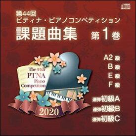 CD 第44回ピティナ・ピアノコンペティション 課題曲集 第1巻