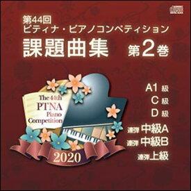 CD 第44回ピティナ・ピアノコンペティション 課題曲集 第2巻