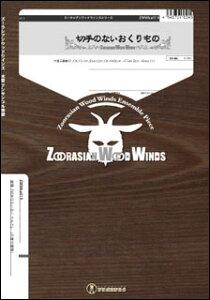 楽譜 ZWWka015 切手のないおくりもの(Gr.3)(木管五重奏)(ウッドウインズシリーズ)