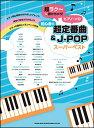 楽譜 超ラク〜に弾けちゃう!ピアノ・ソロ/初心者の超定番曲&J-POPスーパーベスト