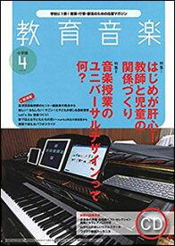 教育音楽(小学版)2020年04月号(03041/162004/授業・行事・課外活動・社会教育にすぐ役立つ!)