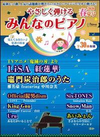 やさしく弾けるみんなのピアノ 2020年春夏号(月刊ピアノ 2020年5月号増刊)