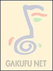 楽譜 【受注生産】高嶋みどり/太鼓を叩け、笛を吹け(無伴奏女声合唱ための)(ODM-1643/979720/マレー民衆の唄「パントン」より/(納期2週間〜3週間))