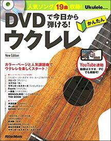 DVDで今日から弾ける!かんたんウクレレ New Edition(DVD付)