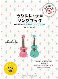楽譜 ウクレレ・ソロ・ソングブック—弾きたい人気のボカロソング20曲—(模範演奏CD付)(20237)