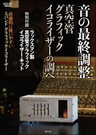 音の最終調整 真空管グラフィックイコライザーの調べ(特別付録:ラックスマン製 真空管グラフィックイコライザー・キット)(ONTOMO MOOK)