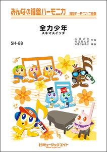 楽譜 SH 88 全力少年/スキマスイッチ(みんなの鍵盤ハーモニカ/ピアノ伴奏譜(フルスコアと鍵盤ハーモニカ1&2(10部のセット))