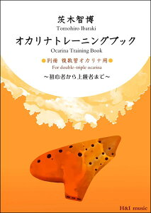 楽譜 オカリナトレーニングブック 別冊 複数管オカリナ用(初心者から上級者まで)