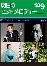 楽譜 明日のヒットメロディー 2020-09(ナレーション・歌唱アドバイス付/カラオケ倶楽部/独奏ギター名曲選/ハーモニカで演歌)