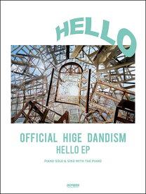 楽譜 Official髭男dism/HELLO EP(ピアノ・ソロ&弾き語り/オフィシャル・スコア)【8月8日発売予定】