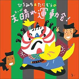 CD ひろみち&たにぞうの天晴(あっぱ)れ運動会!