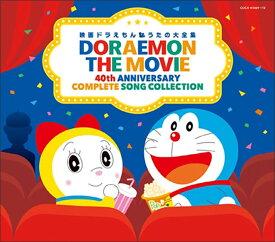 CD 映画ドラえもん うたの大全集(CD4枚組)