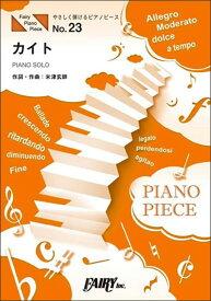 楽譜 カイト 原調初級版/ハ長調版/嵐(PPE23/やさしく弾けるピアノピース(バイエル終了程度))