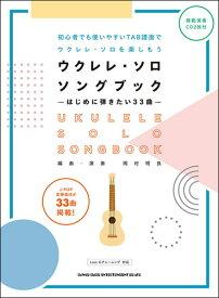 楽譜 ウクレレ・ソロ・ソングブック—はじめに弾きたい33曲—(模範演奏CD2枚付)(TAB譜付/ウクレレ・ソロ用アレンジ)